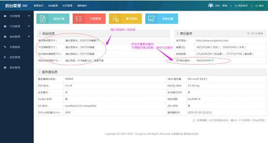 永易搜CMS9.0版本后台主界面