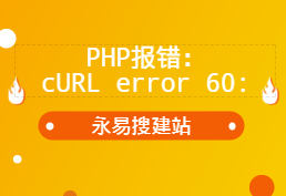 PHP报错:cURL error 60: SSL certificate problem: unable to get local issuer certifica解决方案