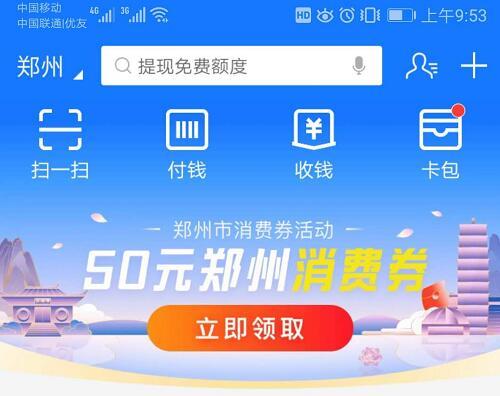 50元郑州消费券,2020年4月3日上午10点正式开抢,可用于做网站建设业务抵扣哦